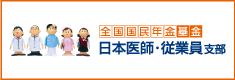 全国国民年金基金 日本医師・従業員支部へのリンク